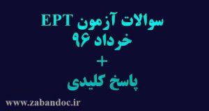 دانلود سوالات آزمون EPT خرداد 96