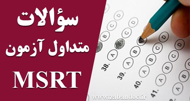 سوالات متداول آزمون MSRT