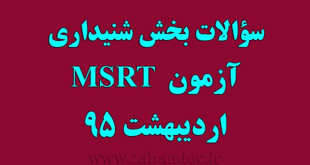 سوالات بخش شنیداری آزمون MSRT اردیبهشت 95