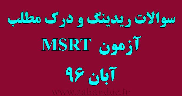 سوالات ریدینگ و درک مطلب آزمون MSRT آبان 96