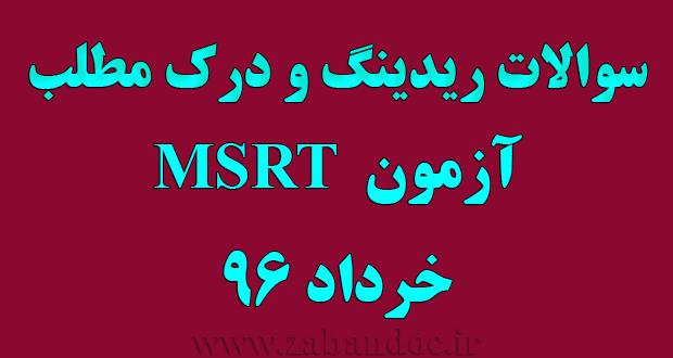 سوالات ریدینگ و درک مطلب آزمون MSRT خرداد 96