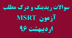 سوالات ریدینگ و درک مطلب آزمون MSRT اردیبهشت 96