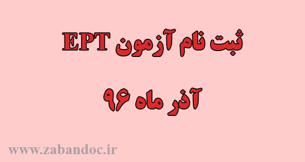 ثبت نام آزمون EPT آذر ماه 96