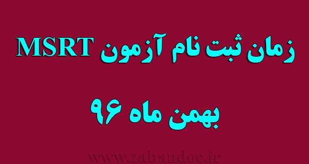ثبت نام آزمون MSRT بهمن ماه 96