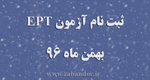 ثبت نام آزمون EPT بهمن ماه 96