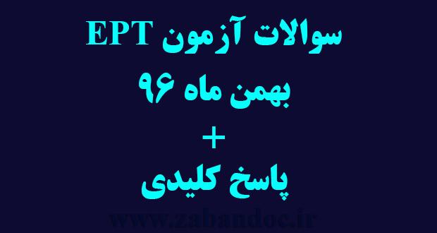 سوالات آزمون EPT بهمن 96