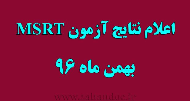 نتیجه آزمون MSRT بهمن 96