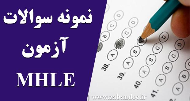 نمونه سوالات آزمون MHLE