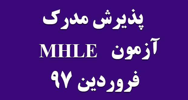 پذیرش مدرک آزمون زبان MHLE فررودین ماه 97