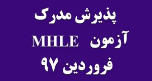 پذیرش مدرک آزمون زبان MHLE فررودین 97