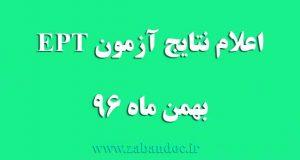 نتایج آزمون Ept بهمن ماه 96