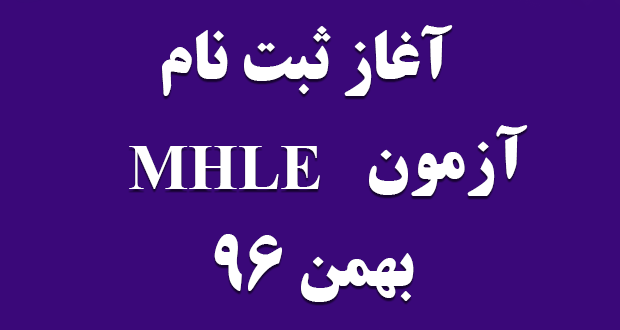 ثبت نام آزمون MHLE بهمن 96