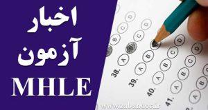 تغيير زمان برگزاري دوره 47 آزمون MHLE