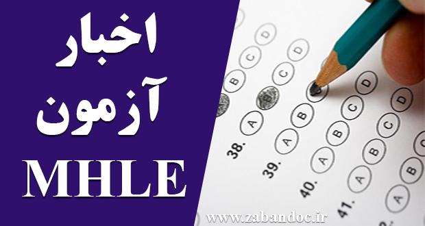 تغيير زمان برگزاري دوره چهل و هفتم آزمون MHLE