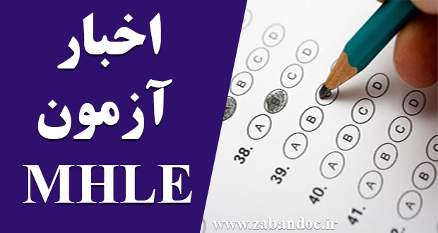 آغاز ثبت نام آزمون MHLE مهر 97