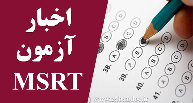 ثبت نام آزمون MSRT تیر ماه 97