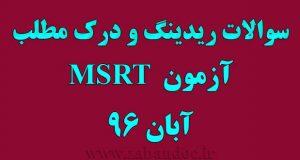 سوالات ریدینگ MSRT آبان 96
