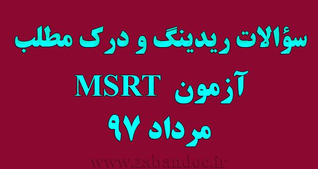 سوالات ریدینگ و درک مطلب آزمون MSRT مرداد 97
