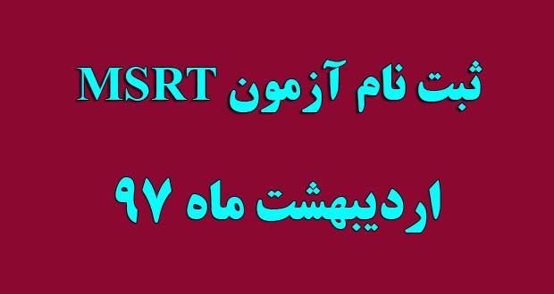 ثبت نام آزمون MSRT اردیبهشت ماه 97