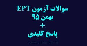 دانلود سوالات آزمون EPT بهمن 95