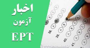 اعلام نتایج آزمون EPT بیست و نه تیر 97