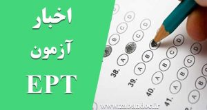 زمان و نحوه ارائه نمره آزمون زبان دکتری آزاد