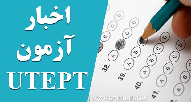 ثبت نام آزمون UTEPT آبان 97
