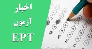 ثبت نام در کلاسهای زبان انگلیسی ویژه دکتری آزاد