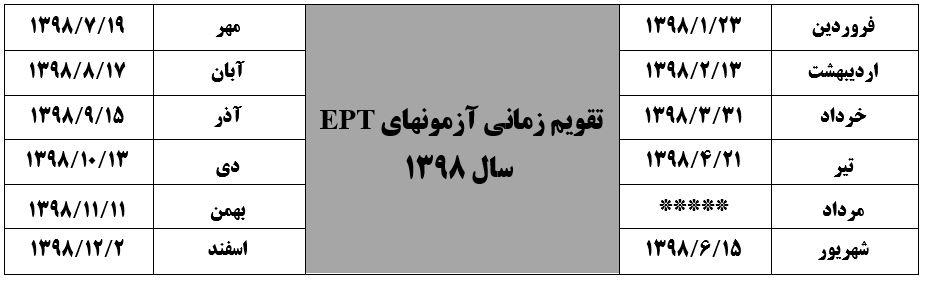 تقویم آزمون EPT سال 98