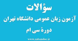 سوالات آزمون زبان عمومی دانشگاه تهران